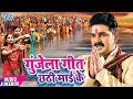Pawan Singh का NEW छठ गीत 2017 - Gunjela Geet Chhathi Mai Ke - Audio Jukebox - Bhojpuri Chhath Geet Mp3
