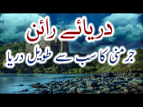 Darya e Rhine Ki History Aur Khubsurat Manazar Ki Kahani Urdu Hindi