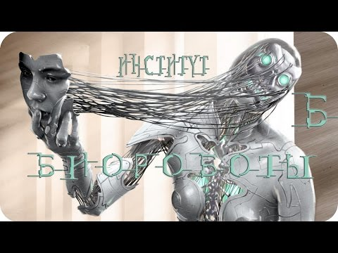 Биоробот - Человек [Цифровой мир]