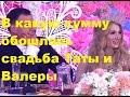 В какую сумму обошлась свадьба Таты и Валеры. ДОМ-2