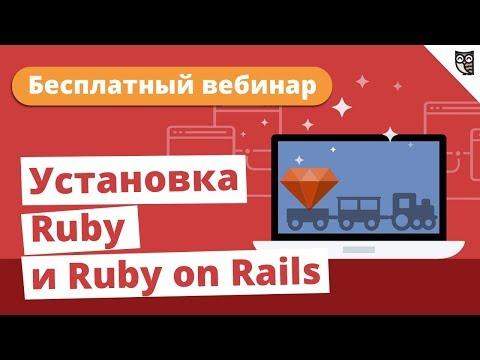 """Вебинар """"Установка Ruby и Ruby on Rails"""""""