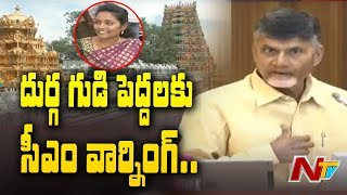 CM Chandrababu Serious On Kanaka Durga Temple Disputes | NTV