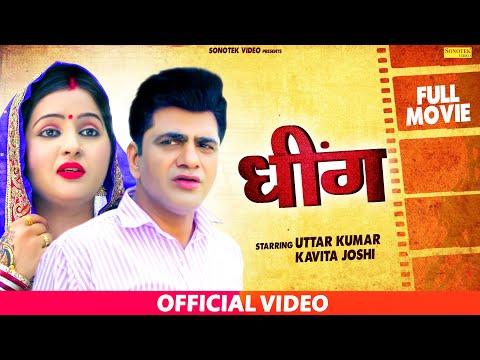 Dheeng - Haryanavi Film - Uttar Kumar - Hansraj video
