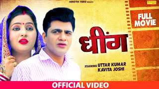 Dheeng | धींग | Uttar Kumar, Dhakad Chhora | Kavita Joshi | Hindi Full Movies 2020