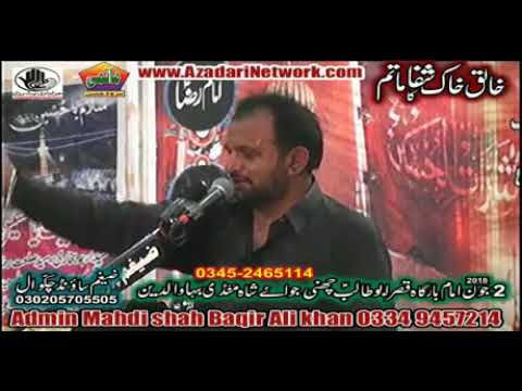 2 June 2018 Zakir Ali Raza Khokhar Chani Joney Shah