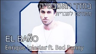Download Lagu Enrique Iglesias - EL BAÑO ft. Bad Bunny מתורגם לעברית Gratis STAFABAND