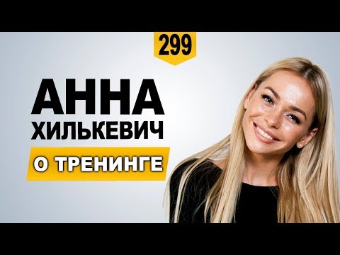Анна Хилькевич про тренинги Павла Ракова