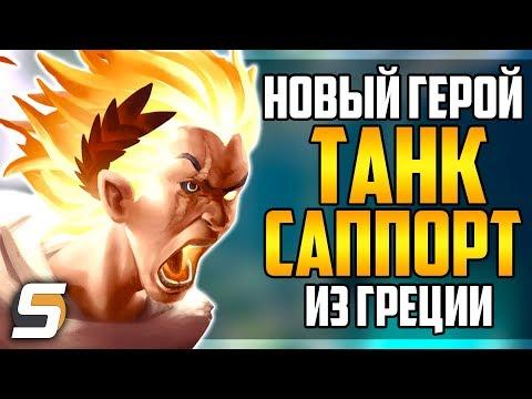 Новый Герой: Танк-Саппорт из Греции - Overwatch новости #29 от Sfory