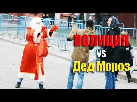 ПОЛИЦИЯ ЗАДЕРЖАЛА Деда Мороза за ПРАНКИ