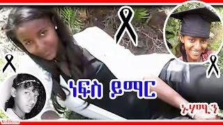 "Ethiopia: ""የሀገሬ ህዝብ ይፍረደኝ"" የኑሃሚን እናት Naomin mother - VOA"