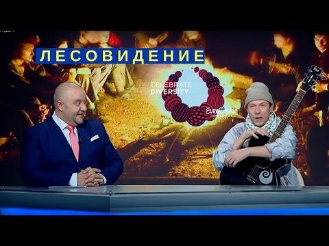 В Украине на майские провели Лесовидение!   Дизель новости