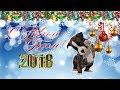 Поздравление С Новым Годом 2018 Год Собаки mp3
