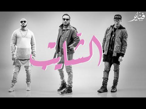 Fnaïre - Chayeb (Exclusive Music Video) I (فناير - الشايب (فيديو كليب حصري