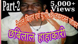01_Part-2chhavilal hahakari_deshi nach comedy,joker of nepal_Chavilal Hahakari Sikandar Bihari