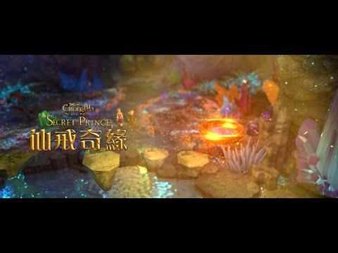《仙戒奇緣》10.09 顛覆童話 中文版共度魔幻國慶