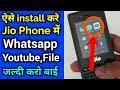ऐसे install करे Jio Phone में Whatsapp, Youtube, file manager || how to install jio phone whatsapp