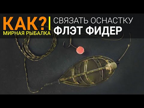 все о рыбалке монтаж фидер видео
