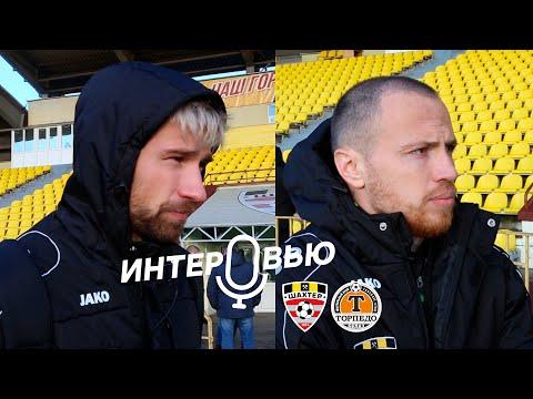 Юрий Кендыш и Сергей Баланович об ответном матче с «Торпедо-БелАЗ»