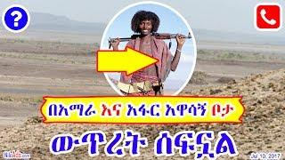 Ethiopia: በአማራ እና አፋር አዋሳኝ ቦታ ውጥረት ሰፍኗል - Amhara and Afar regions - DW