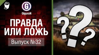 Правда или ложь №32 - от GiguroN и Scenarist [World of Tanks]