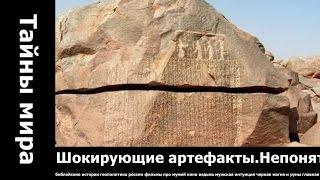 Шокирующие артефакты Непонятные изобретения древних египтян