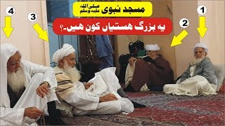 Masjid e Nabvi Men Yih Buzurg Hasti kon ● Saudi Visit Part 14 ● Umrah Guide ● Nukta Guidance