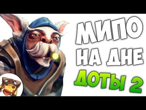 Мипо Дота 2 - Смешные Истории На Дне Доты