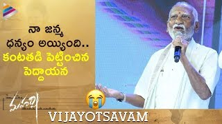 Maharshi Farmer Guruswamy Gets Emotional | Maharshi Movie Vijayotsavam | Mahesh Babu | Pooja Hegde