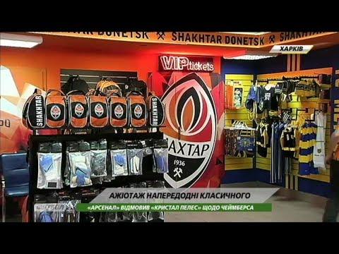 Ажиотаж в Харькове накануне матча Шахтер - Динамо