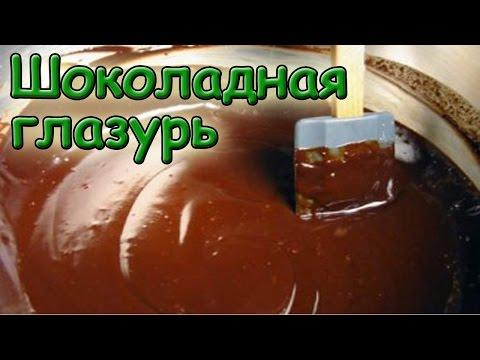 Рецепт шоколадной глазури в домашних условиях из какао порошка 215