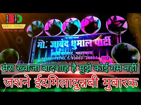 Mera Khwaja Badshah Hai By जावेद भाई धुमाल ग्रुप In Tajbagh Ursh 2017