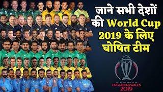 WC 2019 : जाने किस टीम में है कौनसा प्लेयर   ICC World Cup 2019 Full Squad Lists For All Teams