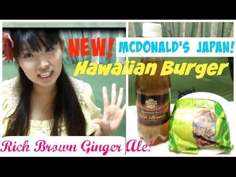 McDonald's Hawaiian BBQ Pork Burger & Coca Cola Ginger Ale Rich Brown ジンジャーエール リッチブラウン
