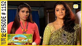 Kalyanaparisu - கல்யாணபரிசு - Tamil Serial | Sun TV | Episode 1152 | 04/12/2017