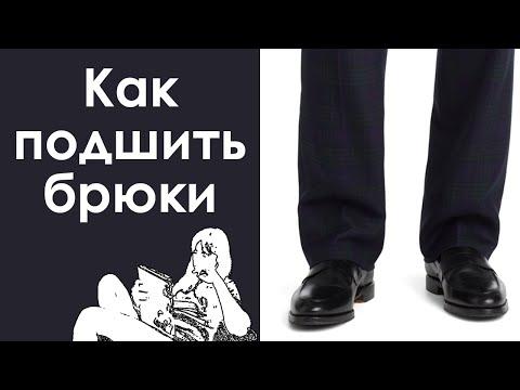 Видео как подшить брюки