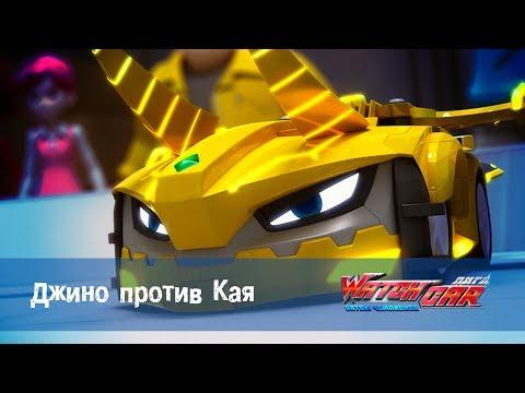 Лига WatchCAR Сезон 2 Эпизод  42 Джино против Кая