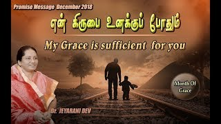 வாக்குத்தத்த செய்தி - December  2018 - PROMISE  MESSAGE In Tamil by Dr.Jeyarani Andrew Dev