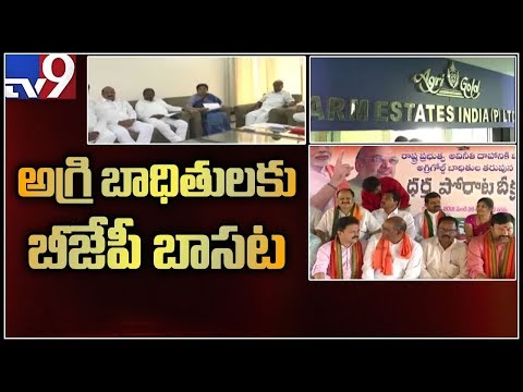 AP BJP leaders protest in support of AgriGold victims - Vijayawada - TV9