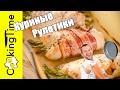 КУРИНЫЕ РУЛЕТИКИ со Сливочным Сыром и Спаржей / ужин + закуска + диетический рецепт из курицы