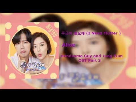 Download Alice - 두근이 필요해 I Need Flutter Handsome Guy and Jung Eum OST Part 3 Instrumental Mp4 baru