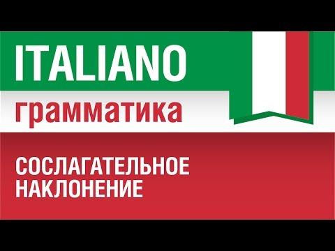 Уроки Итальянского Языка Скачать Бесплатно - фото 6