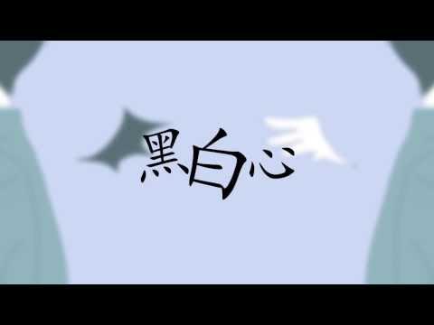 [Enn + Yuka] Shinzou Democracy Cantonese Version 「黑白心」