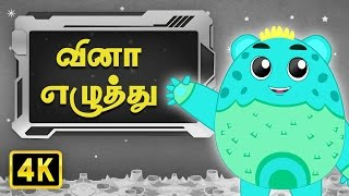 வினா எழுத்துக்கள் (Vina Ezhuthukal) | Ilakana Padalgal | Tamil Rhymes For Kids
