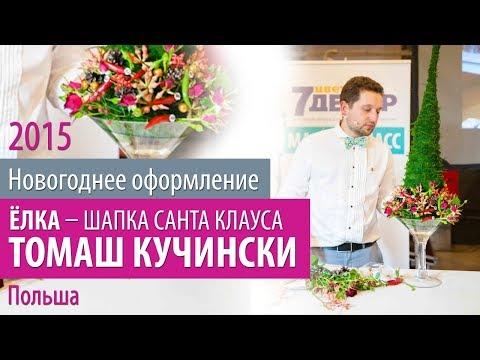 7ЦВЕТОВ-Декор мастер-класс «Новогоднее оформление 2015: дом и коммерческие пространства» (23/30)