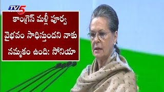 Sonia Gandhi Speech At AICC Plenary Meeting