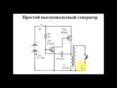 Высоковольтный импульсный генератор своими руками 89
