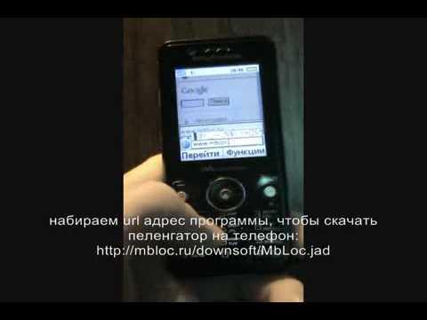 программа места нахождения сотового телефона