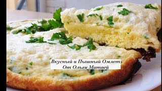 Пышный Омлет, Очень Просто   Omelette Recipe