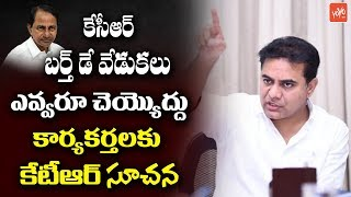 KTR Instructions to TRS Party Leaders over KCR Birthday Celebration | Telangana