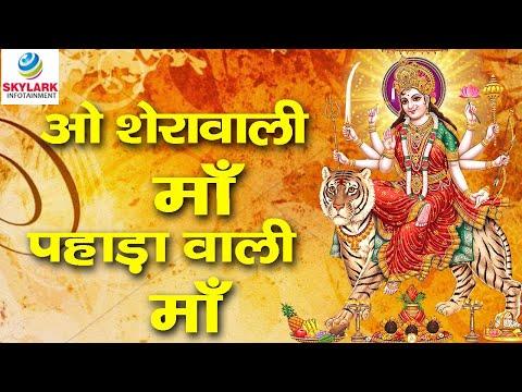 O Sherawali Maa Pahadawali Maa || Latest Mata Bhajan 2014 ||